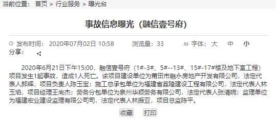 福建融信壹号府项目发生安全事故 造成1人死亡