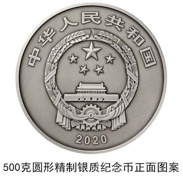 央行發行世界遺產(良渚古城遺址)金銀紀念幣一套