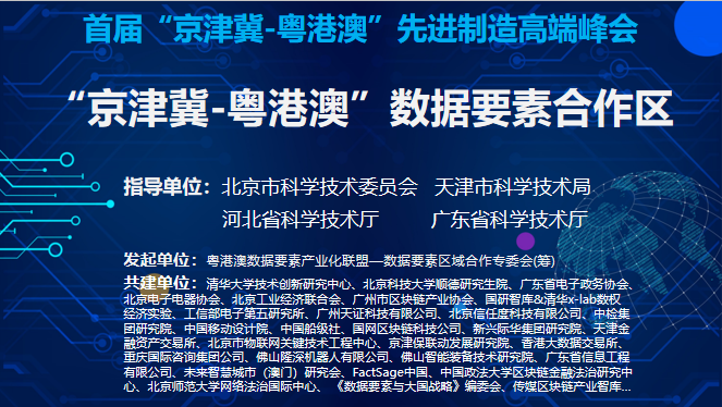 """4省市协同创新 共建""""京津冀-粤港澳""""数据要素合作区"""