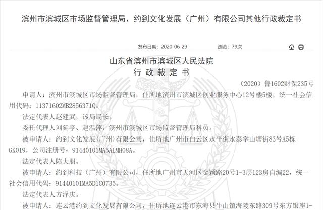 随时约APP涉嫌传销 相关公司遭监管冻结约599.82万元