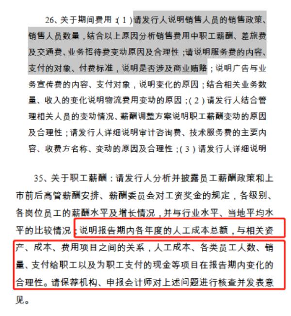 来源:中国证监会反馈函