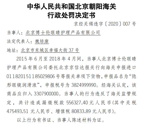 北京博士伦违反海关监管规定造成漏缴税款55.63万 被罚30余万