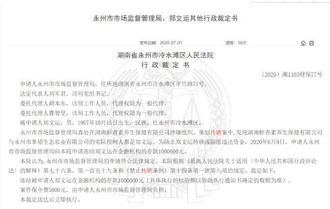 湖南虾青素公司涉嫌组织策划传销 实控人郑文运被法院冻结存款100万元