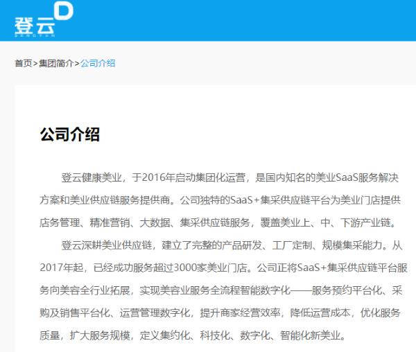 来源:江西登云健康美业互联有限公司官网