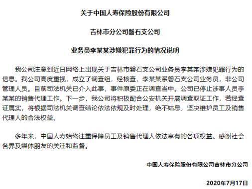 中国人寿分公司高管涉嫌6次强奸女职员? 最新回应:配合司法调查