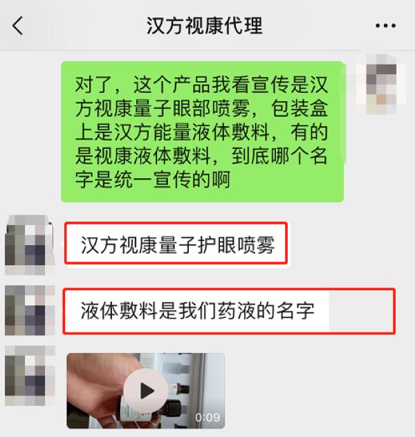 """记者以加盟代理身份与""""汉方视康""""代理沟通"""