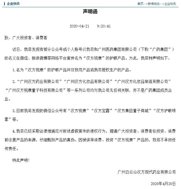 来源:广州白云山汉方现代药业有限公司官网