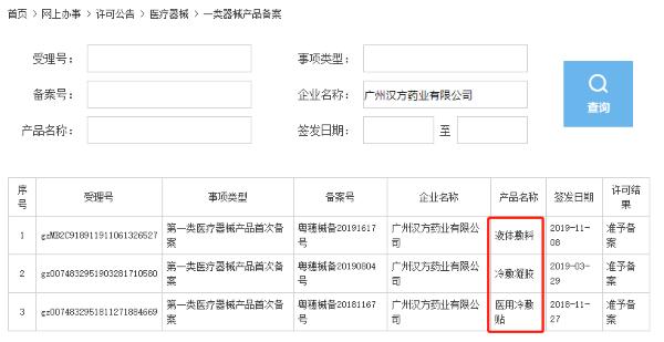 广州汉方药业第一类医疗器械产品备案(来源:广州市市场监督管理局)