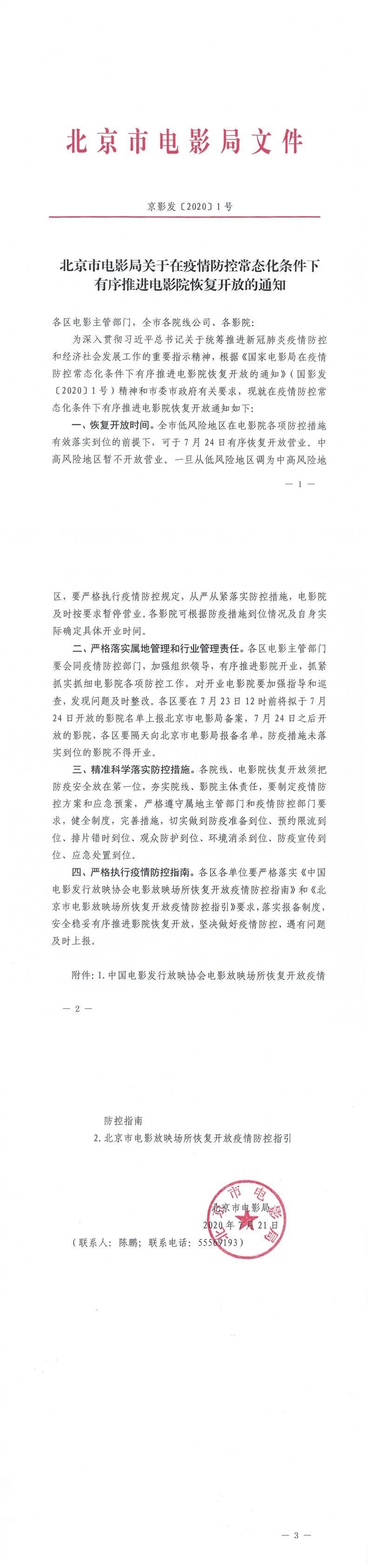 通知!北京:低风险地区电影院可于7月24日有序恢复开放营业