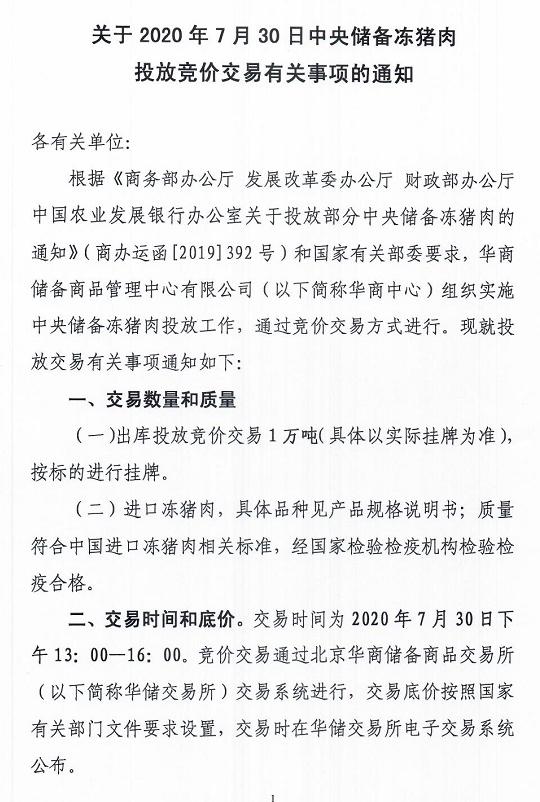 7月30日中央储备冻猪肉将第26次投放