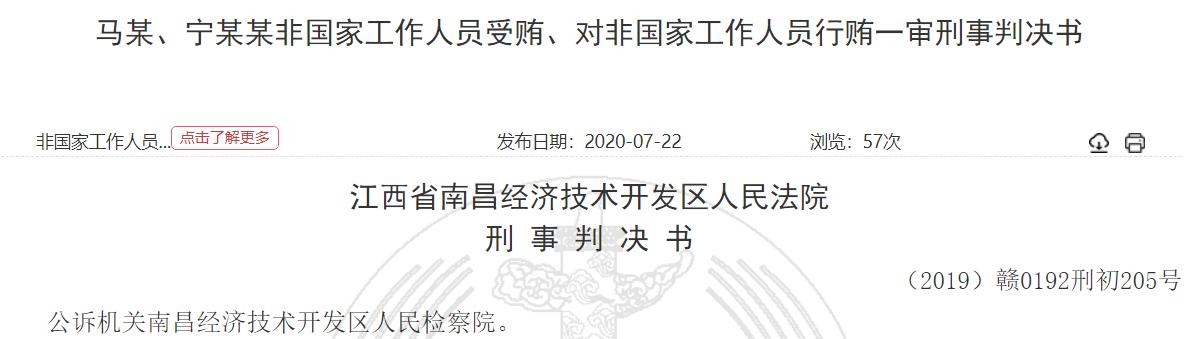 欧菲光前采购员收取供应商23万元回扣 两人双双获刑