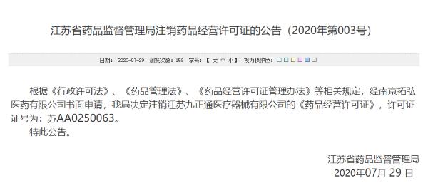 来源:江苏省药监局