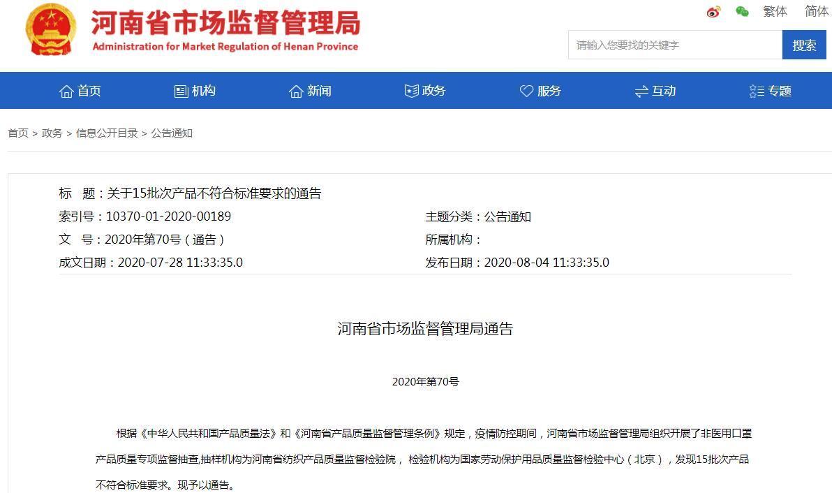 河南省市场监管局发布15批次防护口罩不合格通告