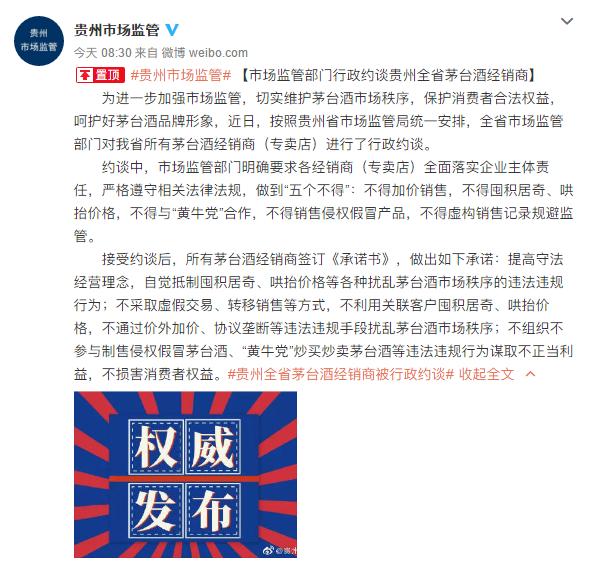贵州市场监管部门约谈全省茅台酒经销商:不得加价销售、虚构销售记录