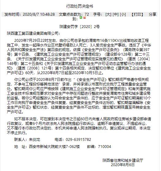 陕建四建集团承包项目发生事故 被暂扣安全生产许可证60天
