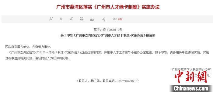 """广州又一区公布落实人才绿卡制度购房政策""""松绑""""了吗?"""