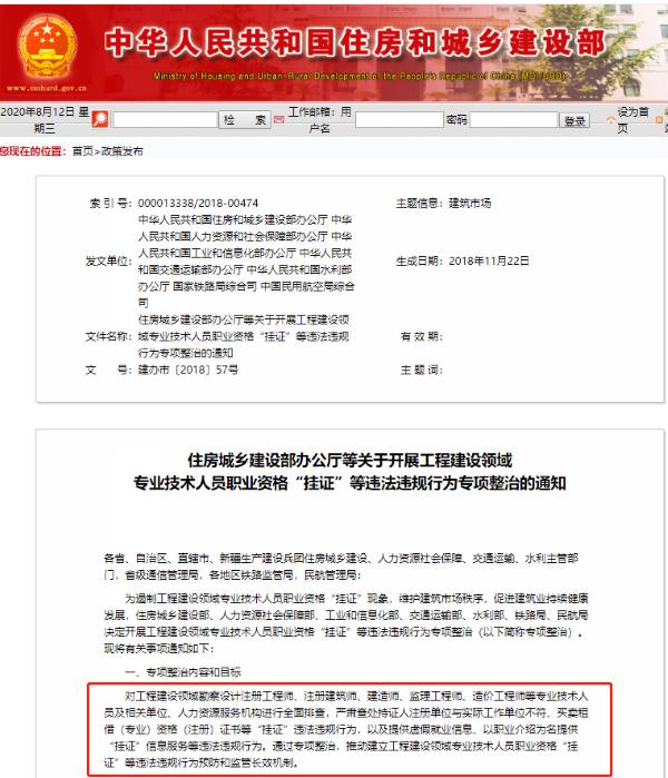 来源:中华人民共和国住房和城乡建设部办公厅