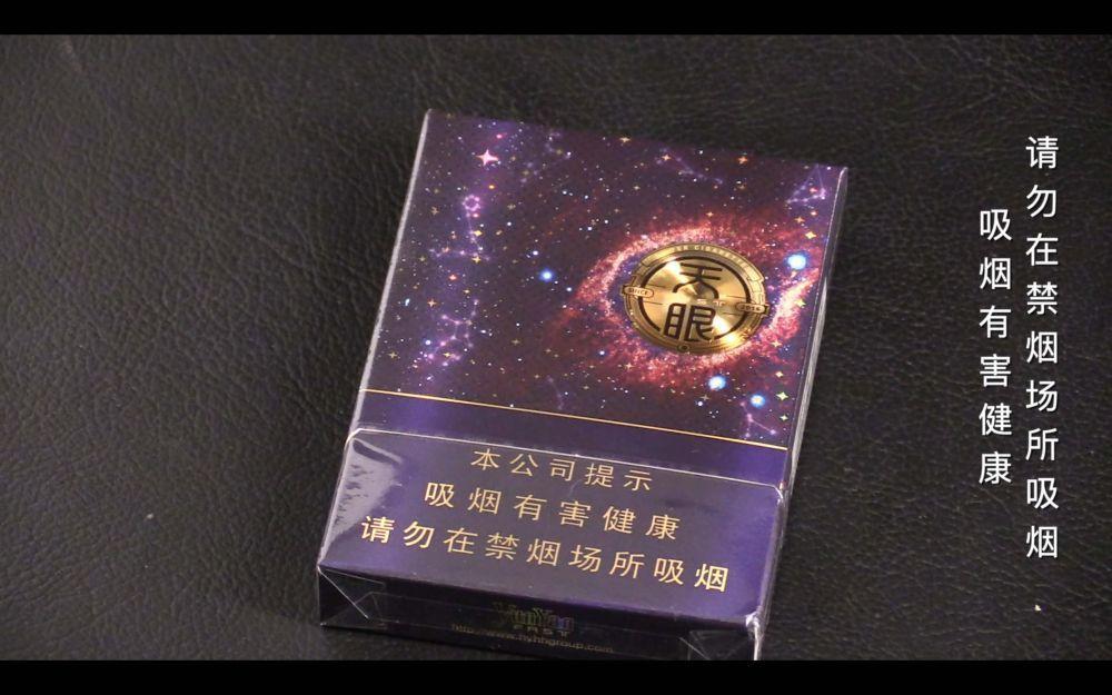 """新华社:""""天眼""""居然被注册烟草商标 大国重器岂能被如此""""营销"""""""