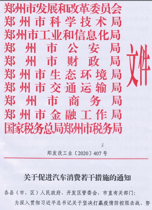 重磅!郑州12条措施促汽车消费:购车补贴5千元