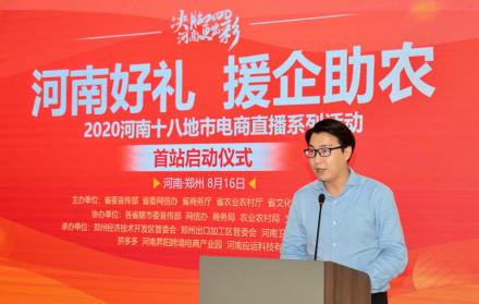 河南省联合拼多多启动十八地市电商直播