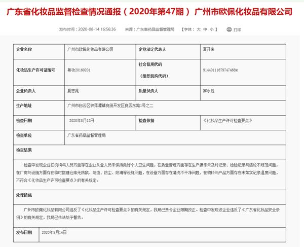 广州欧佩化妆品公司再被点名警告 存在设备清洗不干净等问题