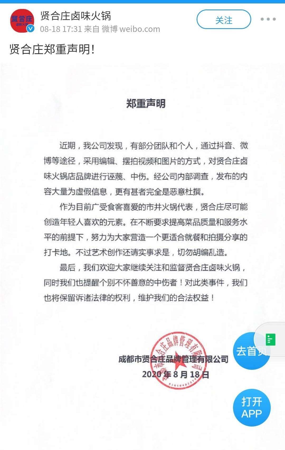 """陈赫投资的贤合庄火锅被曝现蛆虫和防腐剂,回应称是""""恶意杜撰""""插图"""