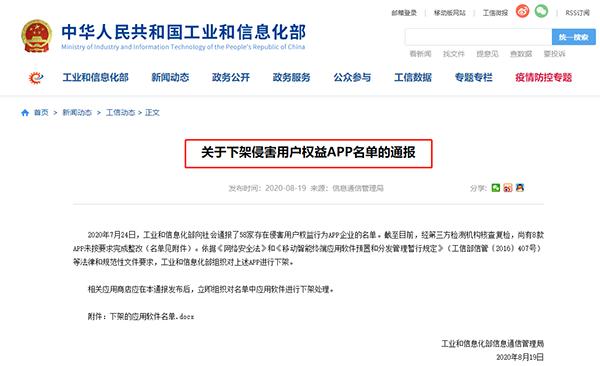 """朗玛信息旗下39互联网医院APP""""未按要求完成整改""""被工信部勒令""""下架""""插图"""