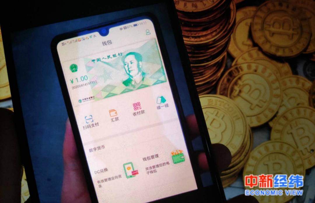 数字人民币应用五大猜想 手机碰一碰就能转账成功?插图
