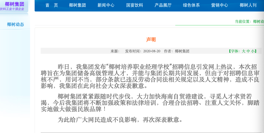 椰树集团发文致歉:此前招聘广告违反劳动法