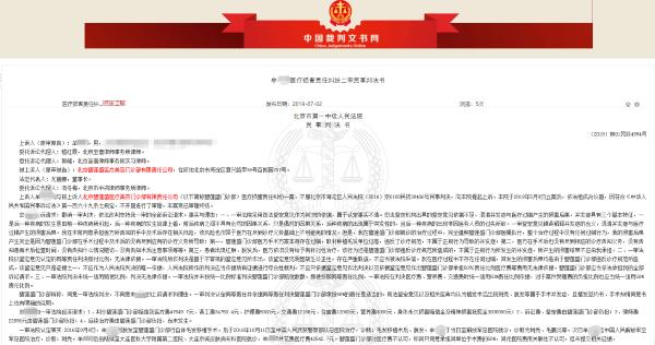 判决书部分内容(来源:中国裁判文书网)