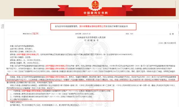 """深圳萱嘉生物旗下""""安幕茵""""涉嫌传销遭市场监管部门查处"""