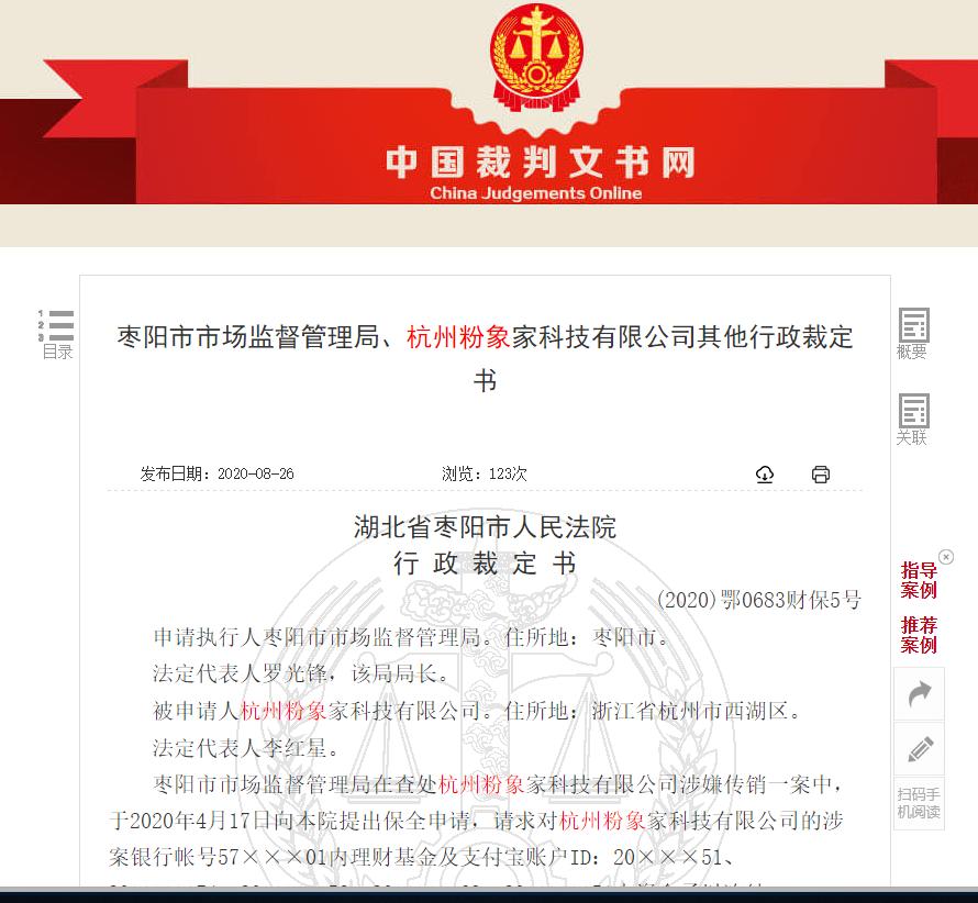 """""""粉象生活""""运营主体粉象家科技""""涉嫌传销""""遭法院冻结银行帐号"""