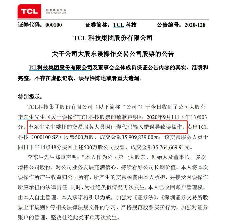 TCL科技发布声明