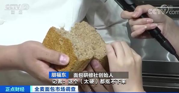 """全麦面包没有全麦粉?标识不清只能""""盲选""""!官方提醒"""