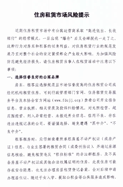 上海房地产经纪行业协会提醒租客:收房租金过高或出租金过低要注意