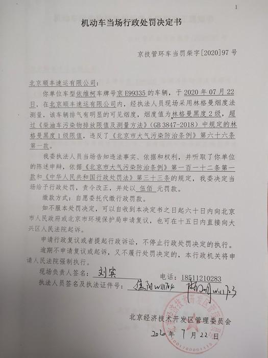 北京顺丰车辆排气明显可见烟度超限值 被罚款500元