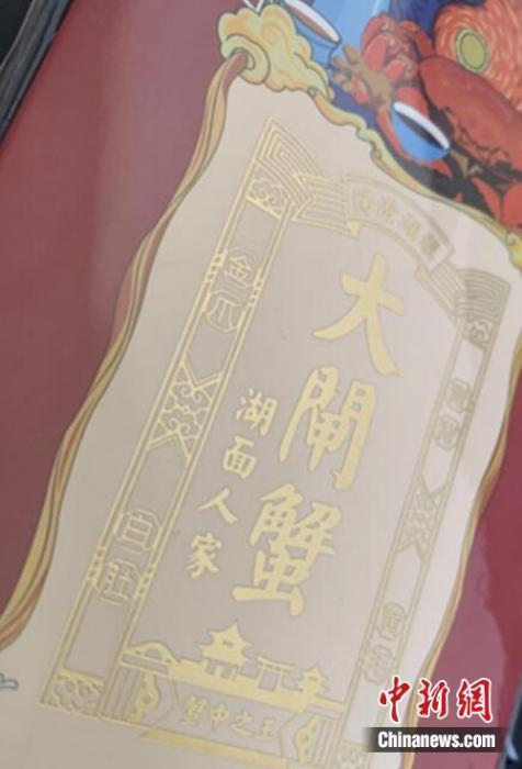 受访者表示该蟹券去年没兑换成功。受访者供图。