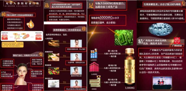 """来源:""""尚研国际""""微信公众号""""丸碧产品简介""""一栏中人参系列产品的介绍链接"""