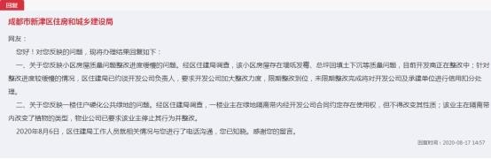 成都天府兰台质量问题遭投诉 领地集团...