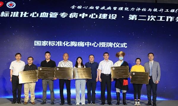 首批国家标准化心血管专病中心在京授牌