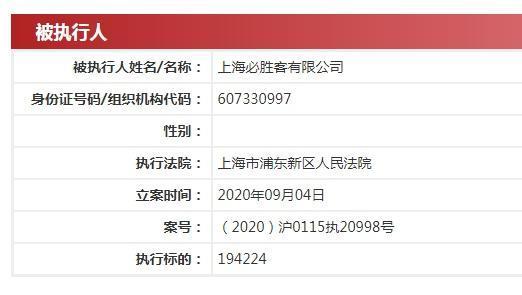 上海必胜客成被执行人,执行标的约19.42万