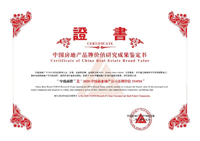 """荣耀加冠 中骏商管跻身""""2020中国商业地产品牌价值Top10""""第6位!"""