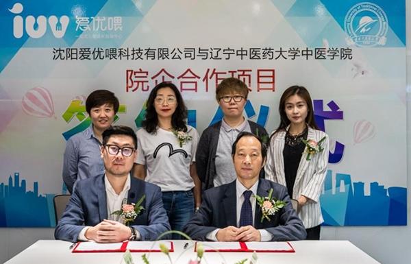 爱优喂与辽宁中医药大学中医学院达成战略合作