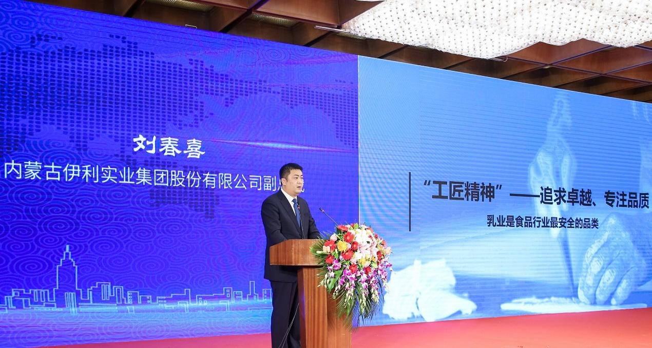 伊利集团副总裁刘春喜在乳协年会上发言