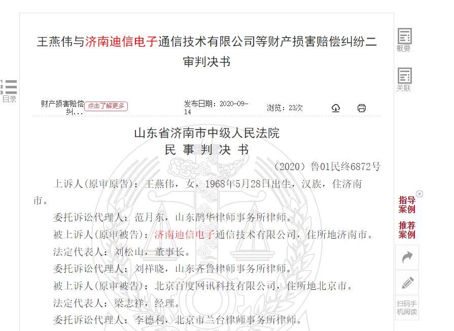 """""""迪信通""""因推广P2P公司的APP下载 被法院判决赔偿客户50%的投资损失"""
