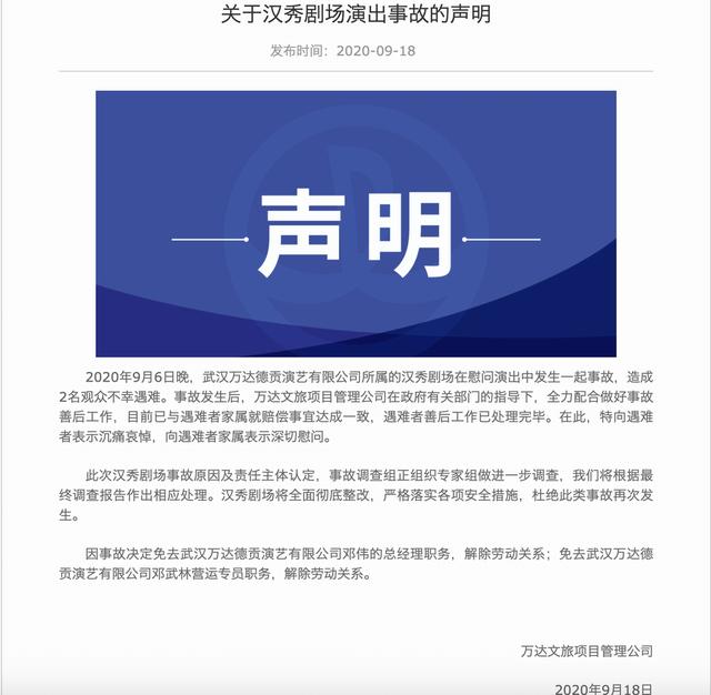 抗疫护士夫妇剧场身亡 万达文旅:涉事公司总经理、运营专员被免职