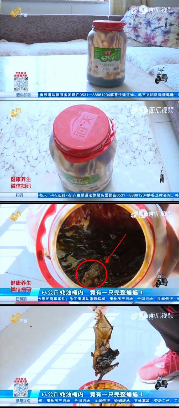 6公斤蚝油桶底发现蝙蝠?海天味业回应
