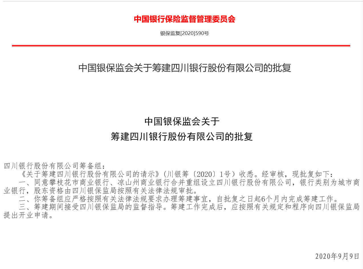 银保监会批复筹建四川银行 由攀枝花市、凉山州商业银行合并重组设立