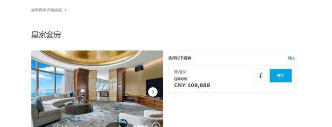"""郭广昌旗下超豪华酒店 被指""""存在违建"""""""