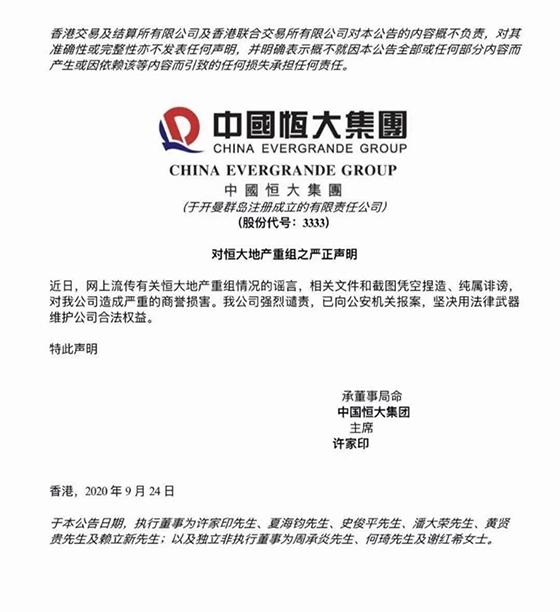 中国恒大回应恒大地产重组谣言:相关文件和截图凭空捏造已报案